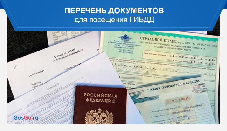Перечень документов для посещения ГИБДД