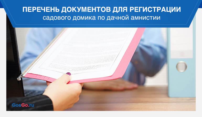Перечень документов для регистрации садового домика по дачной амнистии