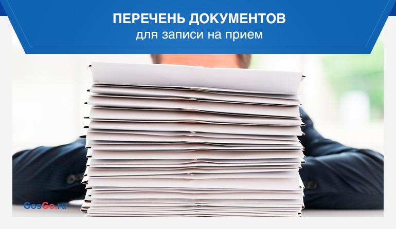 Перечень документов для записи на прием