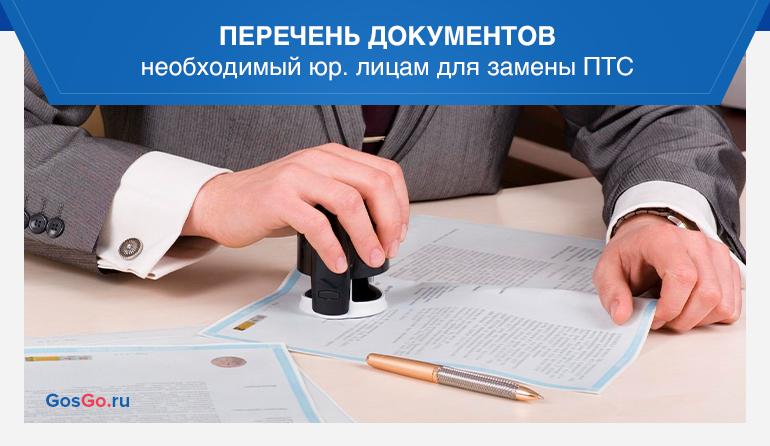 Перечень документов необходимый юр. лицам для замены ПТС
