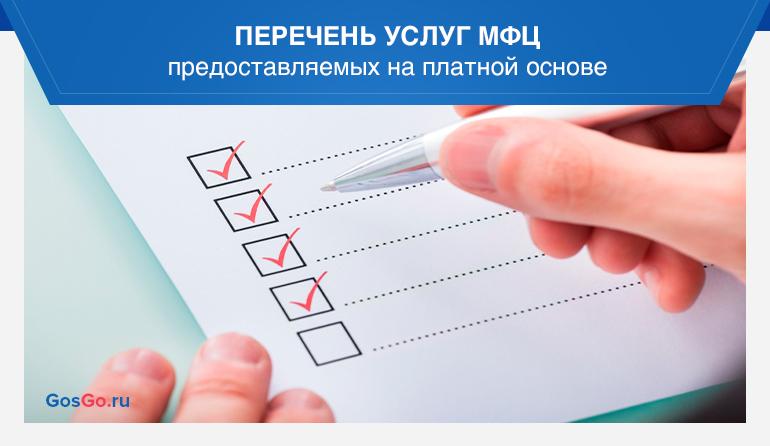 Перечень услуг МФЦ предоставляемых на платной основе