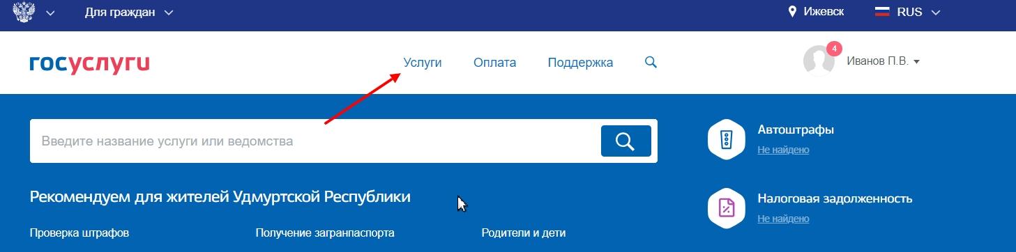 Перейти к каталогу государственных услуг на портале
