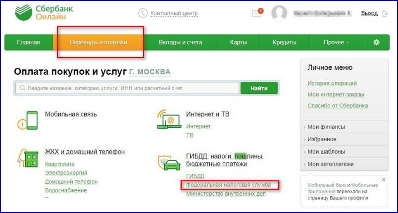 """Перейти во вкладку """"Переводы и платежи"""" в сбербанке онлайн"""