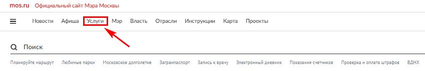 Переход к каталогу услуг на московском портале