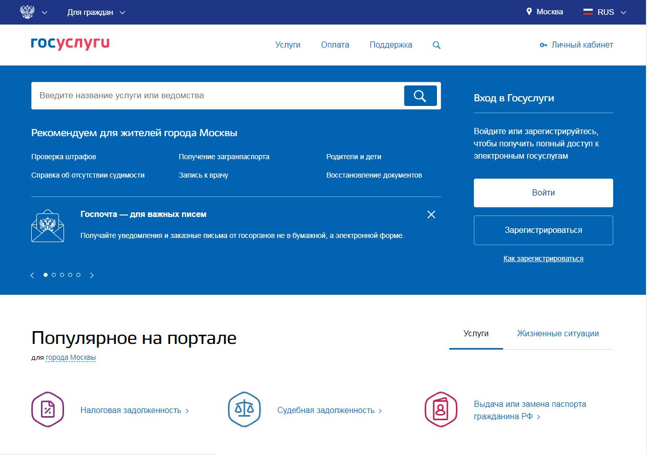 Переход на официальный сайт государственных услуг