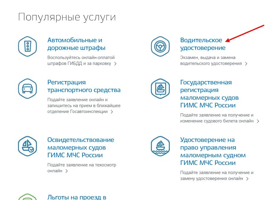 """Переход в подкатегорию """"Водительское удостоверение"""""""