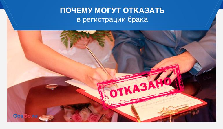 Почему могут отказать в регистрации брака