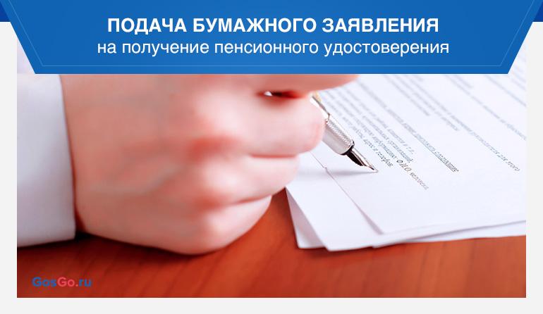 Подача бумажного заявления на получение пенсионного удостоверения