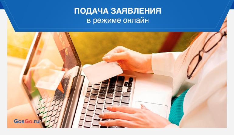 Подача заявления в режиме онлайн
