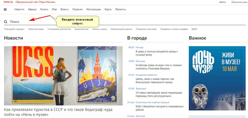 Поиск услуги на портале московских государственных услуг