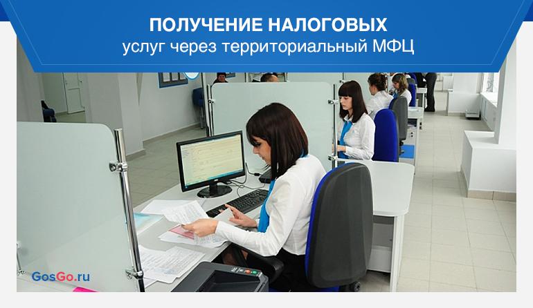 Получение налоговых услуг через территориальный МФЦ