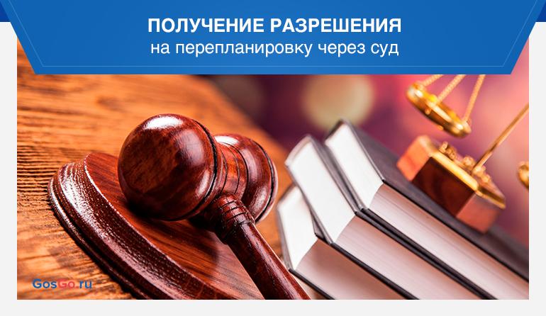 Получение разрешения на перепланировку через суд