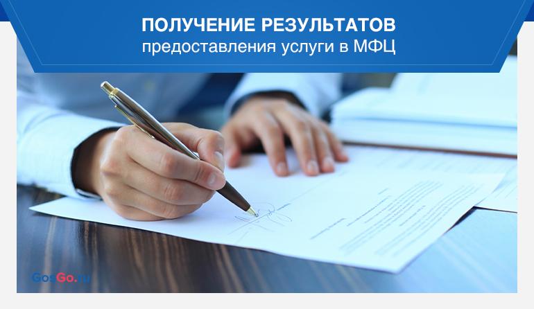 Получение результатов предоставления услуги в МФЦ