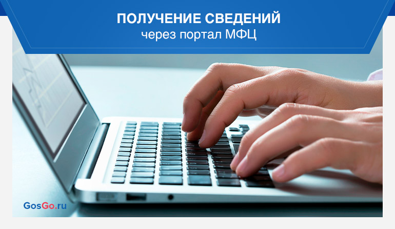 Получение сведений через портал МФЦ