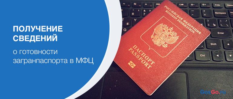 Получение сведений о готовности загранпаспорта в МФЦ