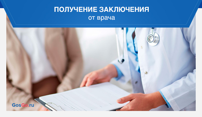 Получение заключения от врача