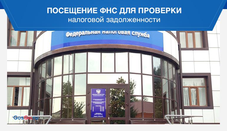 Посещение ФНС для проверки налоговой задолженности
