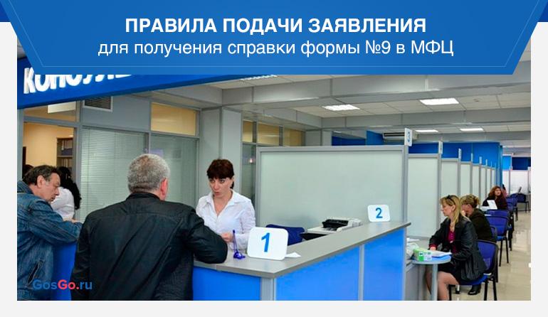 Правила подачи заявления для получения справки формы №9 в МФЦ
