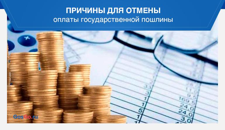 Причины для отмены оплаты государственной пошлины