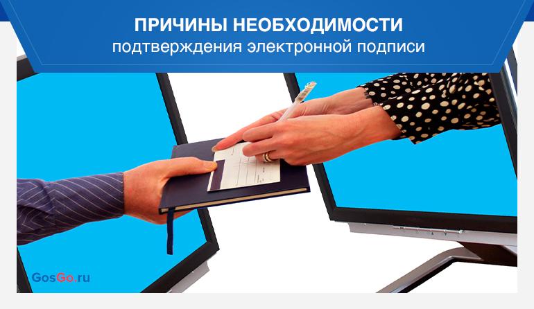 Причины необходимости подтверждения электронной подписи