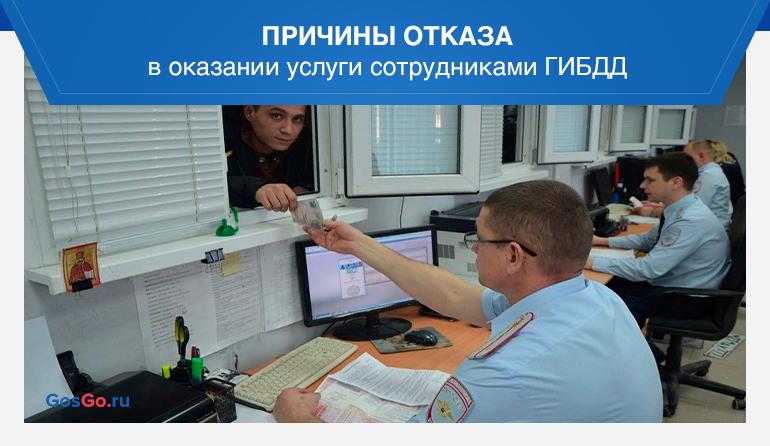Причины отказа в оказании услуги сотрудниками ГИБДД