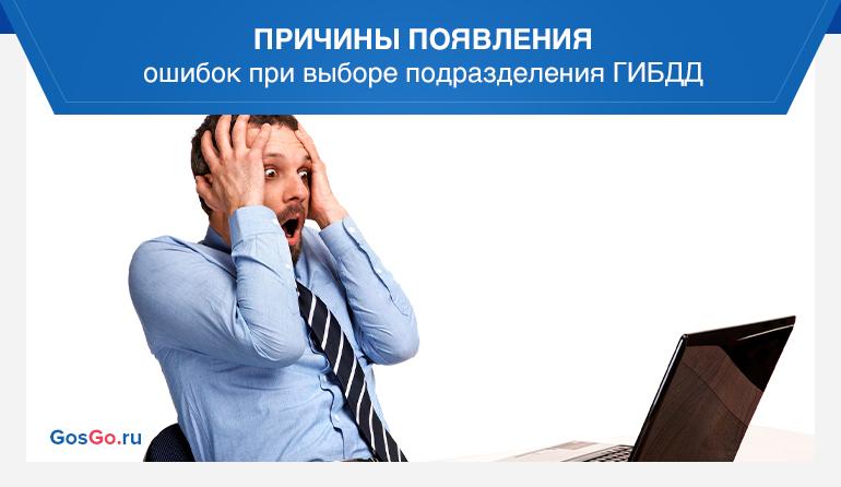 Причины появления ошибок при выборе подразделения ГИБДД