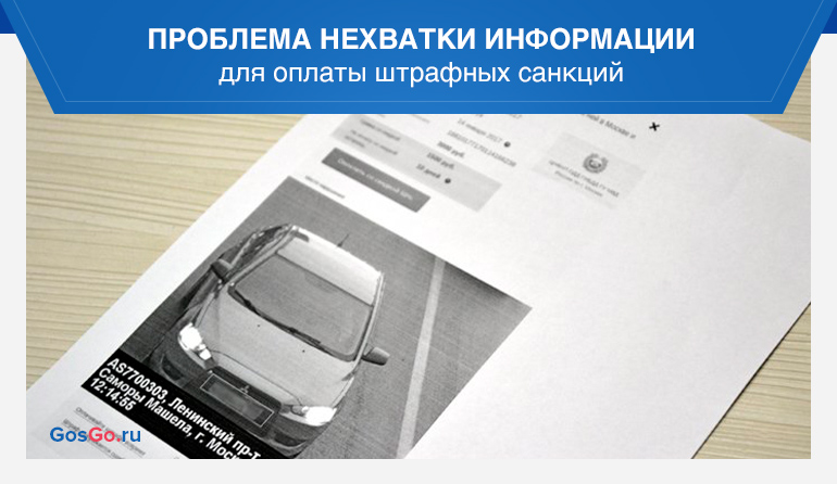 Проблема нехватки информации для оплаты штрафных санкций