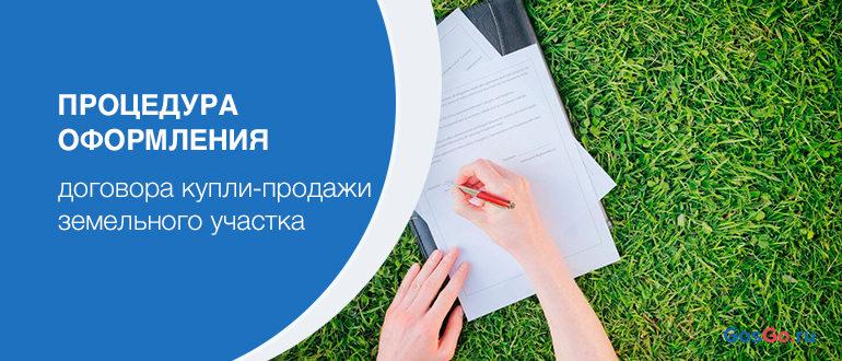 Процедура оформления договора купли-продажи земельного участка
