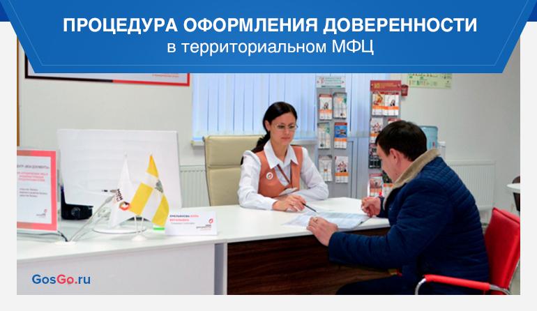 Процедура оформления доверенности в территориальном МФЦ
