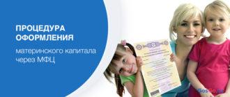 Процедура оформления материнского капитала через МФЦ