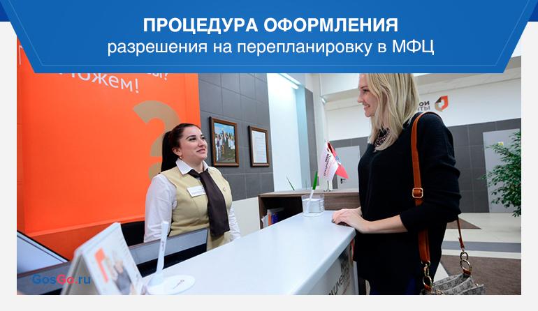 Процедура оформления разрешения на перепланировку в МФЦ