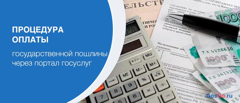 Процедура оплаты государственной пошлины через портал госуслуг
