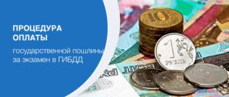 Процедура оплаты государственной пошлины за экзамен в ГИБДД