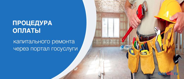 Процедура оплаты капитального ремонта через портал госуслуги