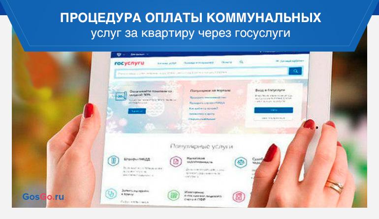 Процедура оплаты коммунальных услуг за квартиру через госуслуги