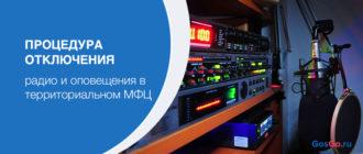 Процедура отключения радио и оповещения в территориальном МФЦ