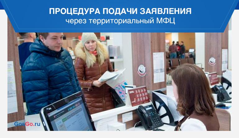 Процедура подачи заявления через территориальный МФЦ
