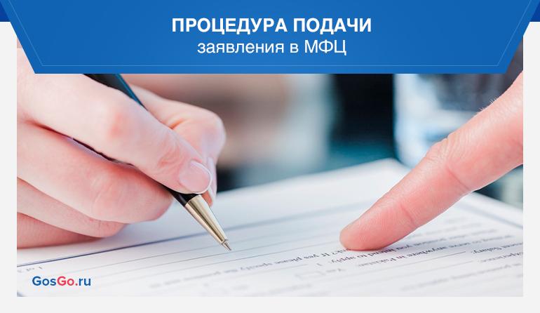 Процедура подачи заявления в МФЦ