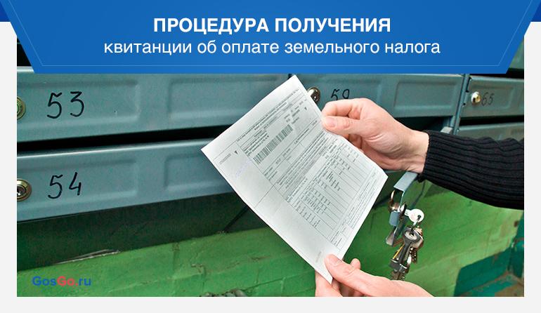 Процедура получения квитанции об оплате земельного налога