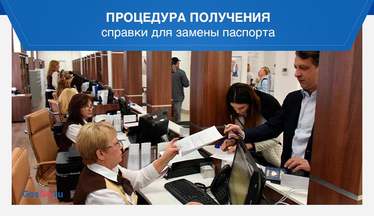 Процедура получения справки для замены паспорта
