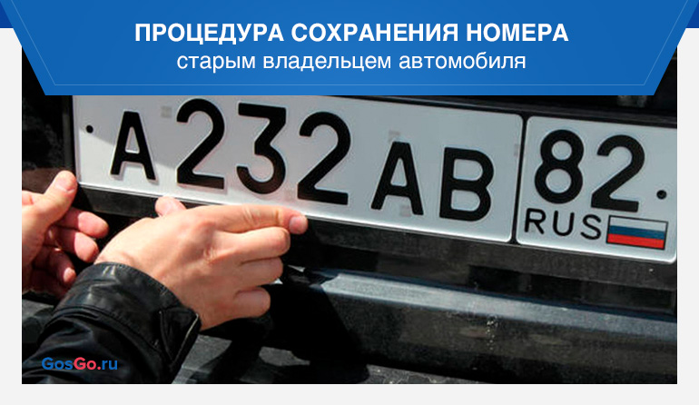Процедура сохранения номера старым владельцем автомобиля