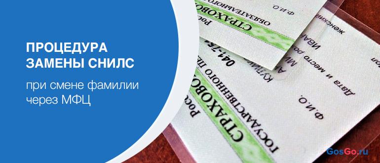 Процедура замены СНИЛС при смене фамилии через МФЦ