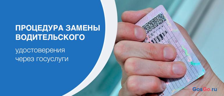 Процедура замены водительского удостоверения через госуслуги