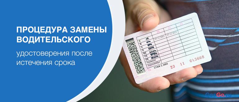 Процедура замены водительского удостоверения после истечения срока