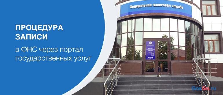 Процедура записи в ФНС через портал государственных услуг