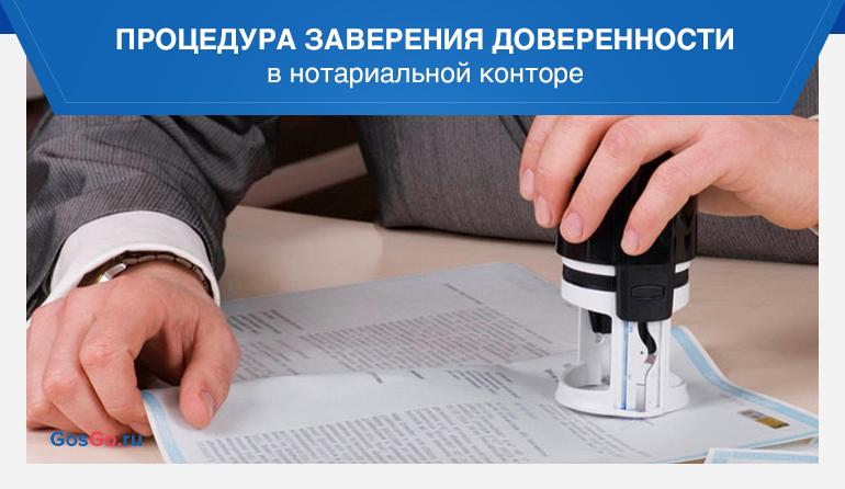 Процедура заверения доверенности в нотариальной конторе