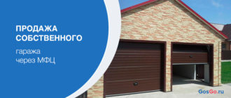 Продажа собственного гаража через МФЦ