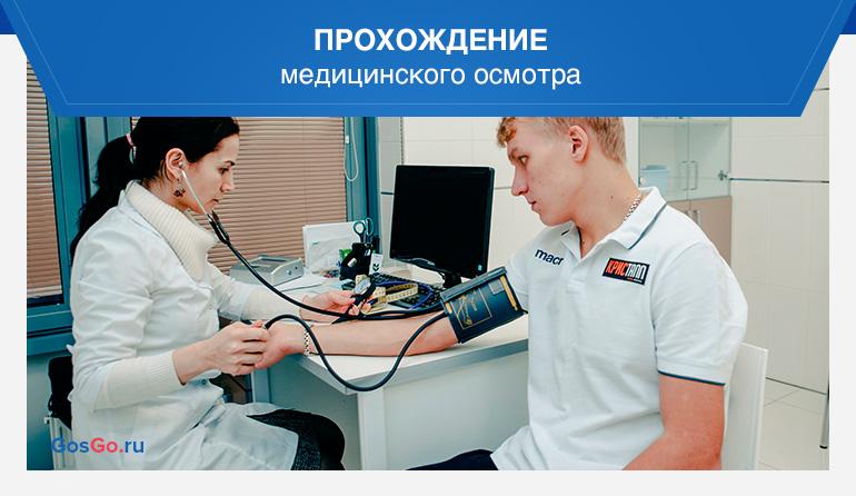 Прохождение медицинского осмотра