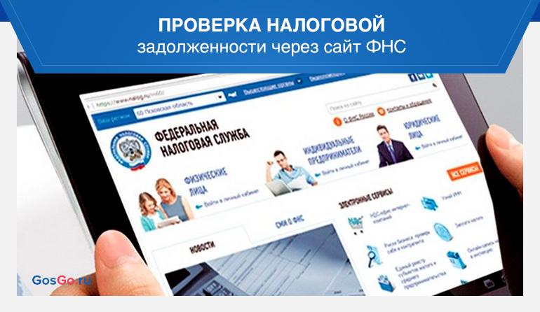 Проверка налоговой задолженности через сайт ФНС