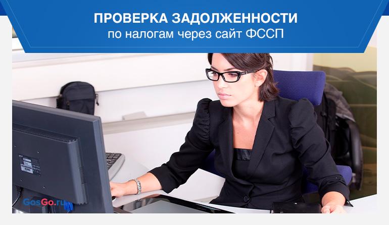 Проверка задолженности по налогам через сайт ФССП